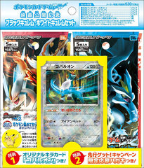Japanese Pokemon Freeze Bolt/Cold Flare Campaign Pack